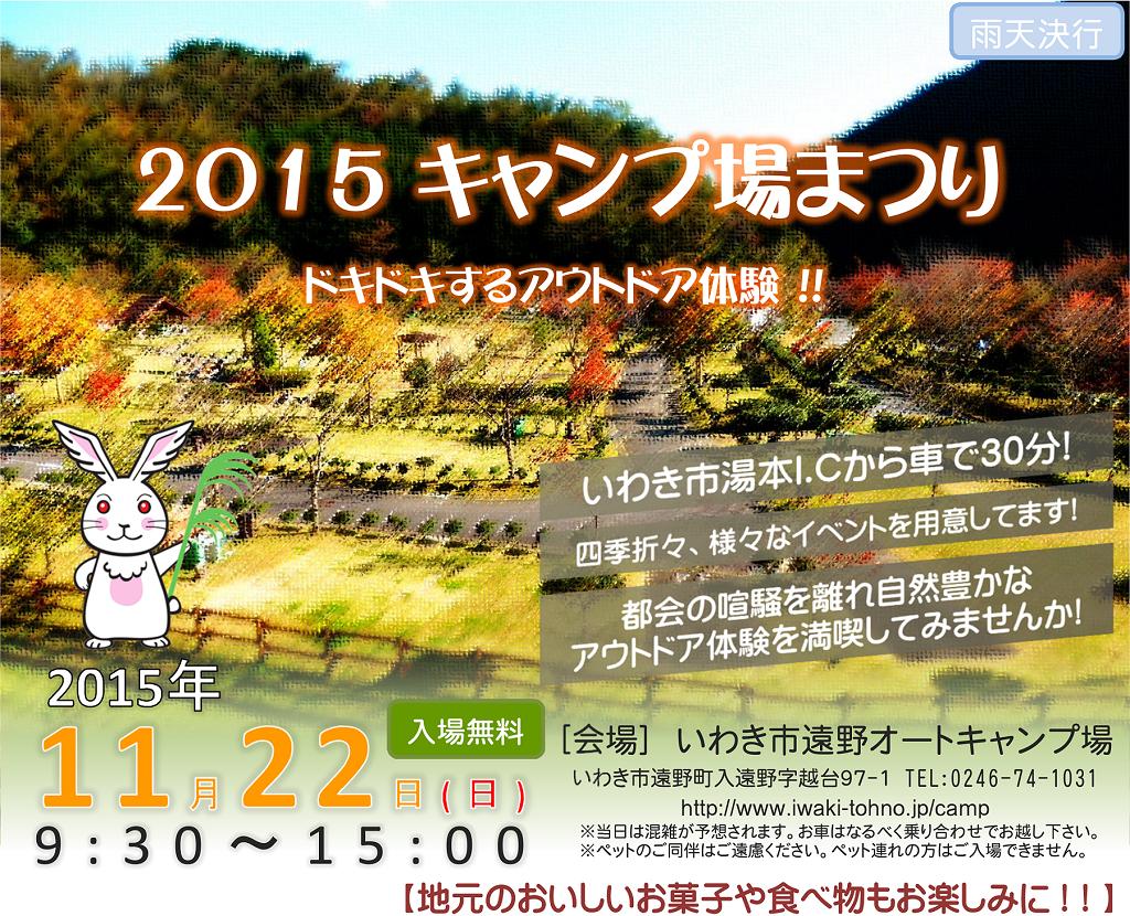 2015キャンプ場まつり in いわき市遠野オートキャンプ場